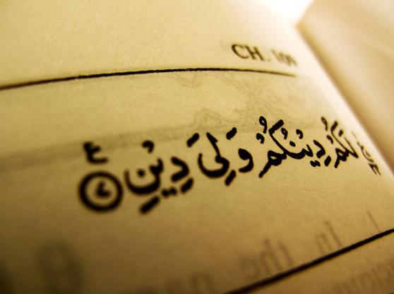 how to break a curse in islam